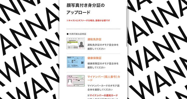 WANNAの身分証提出画面
