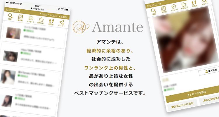 amante(アマンテ)の特徴と操作画面