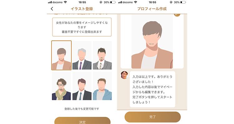 BUMPプロフィールアイコン選択画面