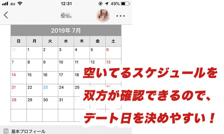 キャンティのスケジュール入力カレンダー画面