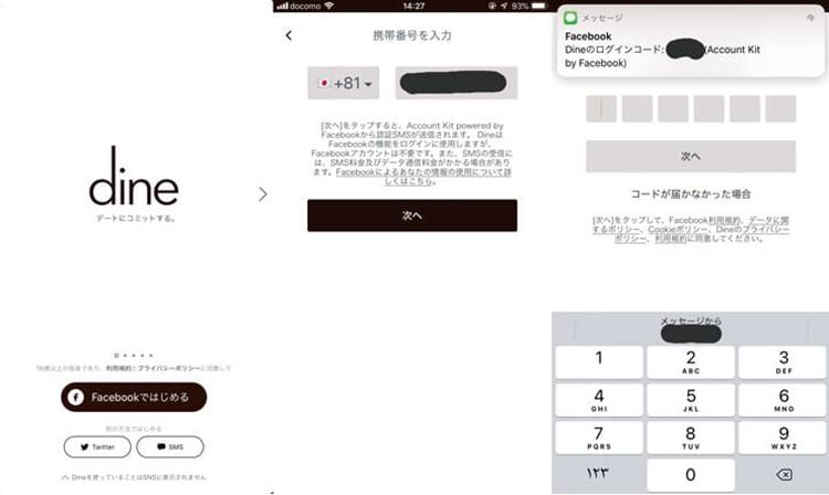 SMS認証画面