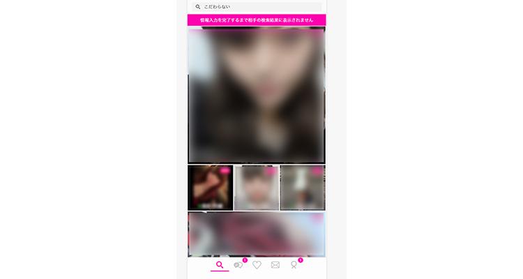 Love&の検索画面