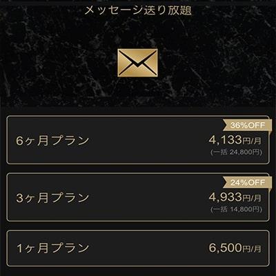 ゴールドメンバー料金