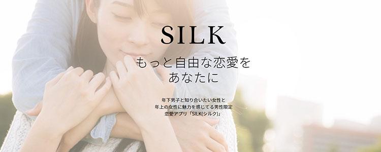 SILKのスクリーンショット