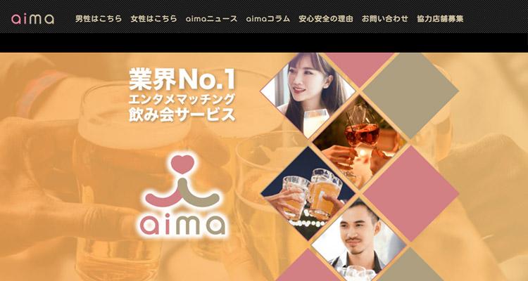 aima(アイマ)メインイメージ