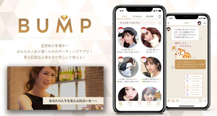 BUMP(バンプ)メインイメージ