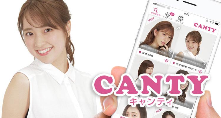 CANTY(キャンティ)メインイメージ
