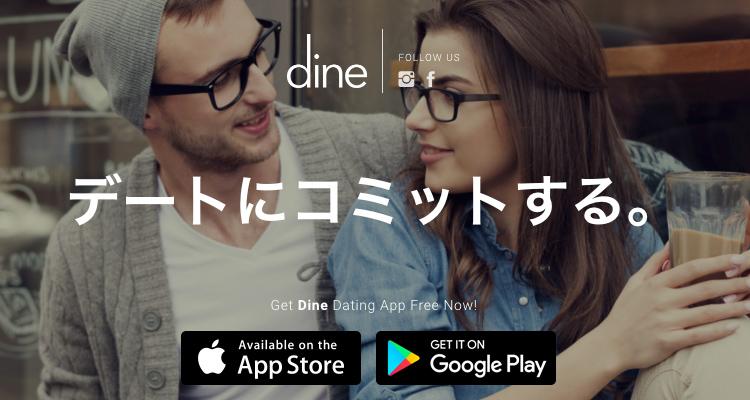 Dine(ダイン)メインイメージ