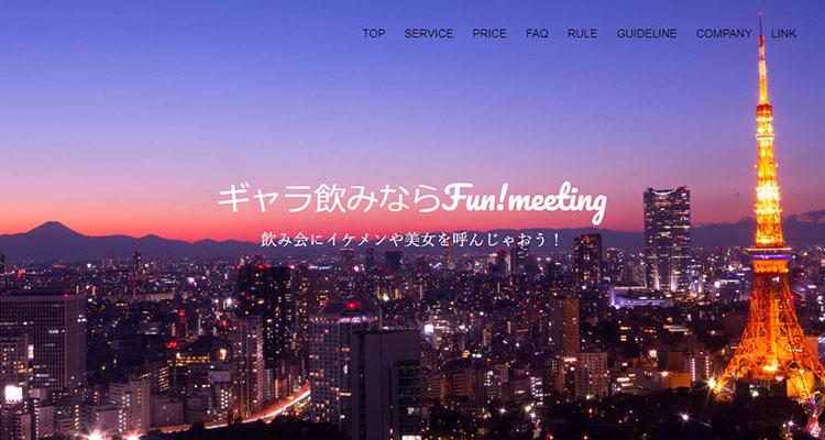 Fun!meeting(ファンミーティング)メインイメージ