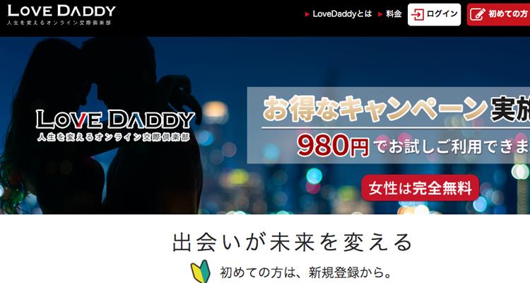 LoveDaddyのスクリーンショット