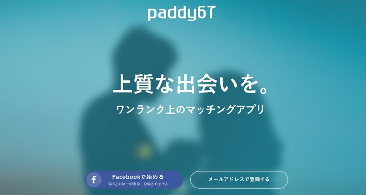 Paddy67のスクリーンショット