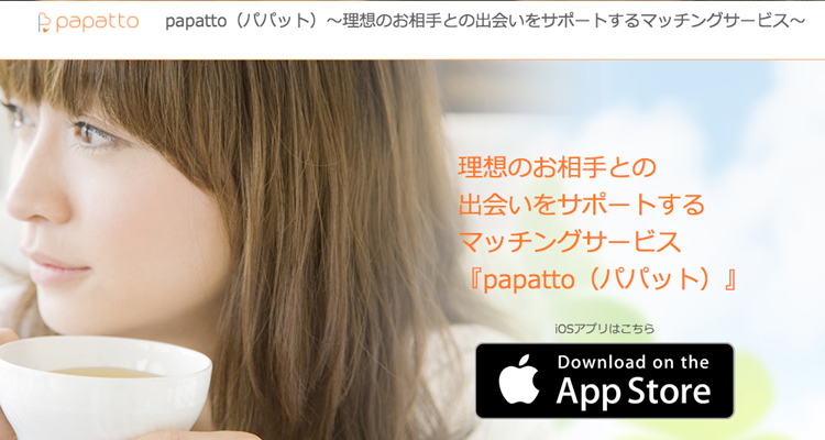 papatto(パパット)メインイメージ