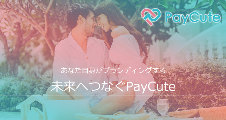 PayCute(ペイキュート)メインイメージ