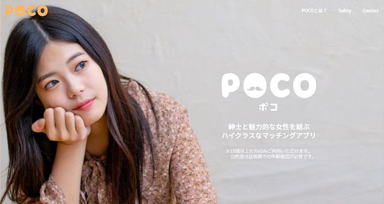 POCO(ポコ)メインイメージ