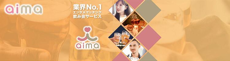 aima(アイマ)のスクリーンショット画像