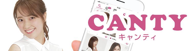 CANTY(キャンティ)のスクリーンショット画像