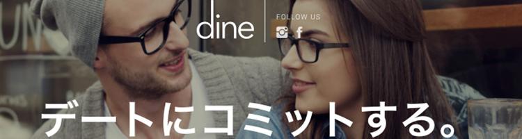 Dine(ダイン)のスクリーンショット画像