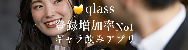 glass(グラス)のスクリーンショット画像