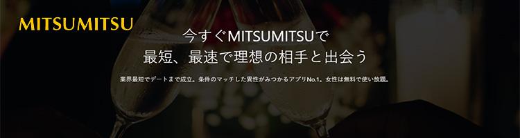 MITSUMITSU(ミツミツ)のスクリーンショット画像