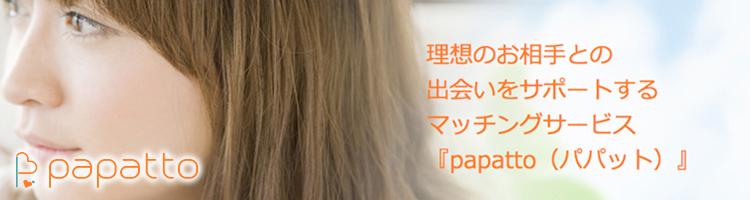 papatto(パパット)のスクリーンショット画像