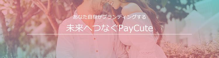 PayCute(ペイキュート)のスクリーンショット画像