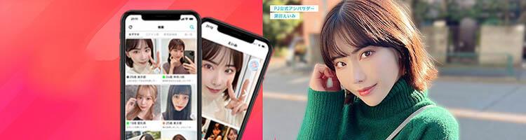 pj(ピージェイ)のスクリーンショット画像