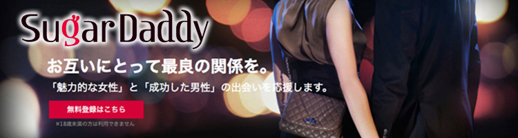 SugarDaddy(シュガーダディ)のスクリーンショット画像