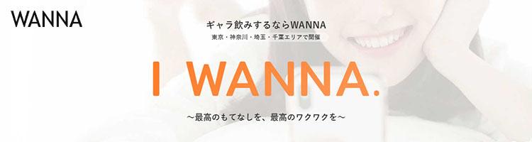 WANNA(ワナ)のスクリーンショット画像